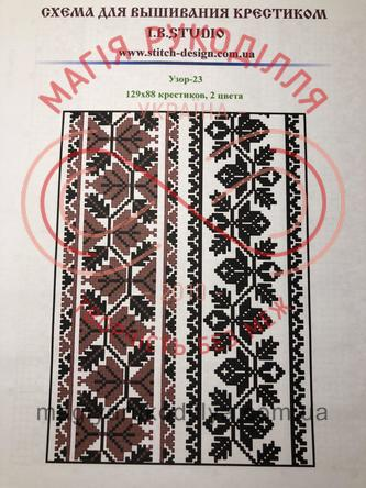 Cхема паперова для вишивання хрестиком - Узор - 23