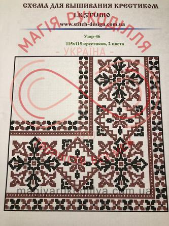 Cхема паперова для вишивання хрестиком - Узор - 46