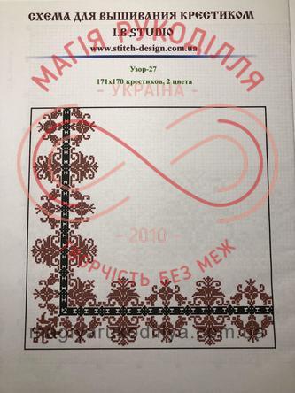 Cхема паперова для вишивання хрестиком - Узор - 27