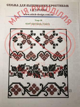 Cхема паперова для вишивання хрестиком - Узор - 18