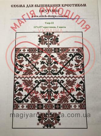 Cхема паперова для вишивання хрестиком - Узор - 22