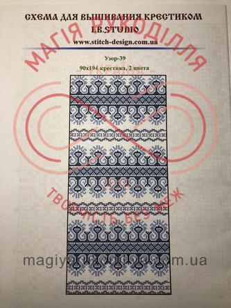 Cхема паперова для вишивання хрестиком - Узор - 39