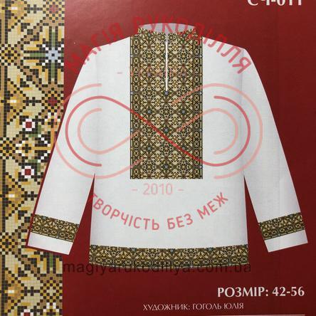 Схема паперова для вишивання хрестиком сорочка чоловіча - СЧ-011