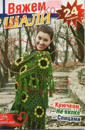 Журнал Вяжем шали (Україна Вишивана)