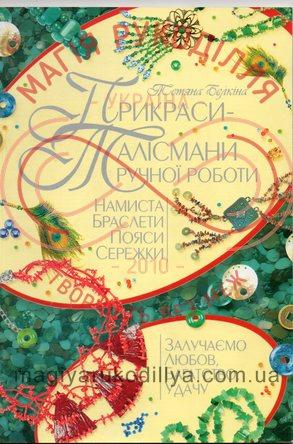 Книга Прикраси-талісмани ручної роботи Т.Бєлкіна - намиста, браслети, пояси, сережки