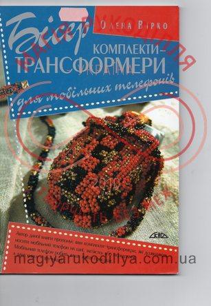 Книга Бісер комплекти-трансформери для мобільних телефонів О.Вірко