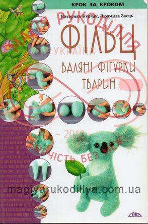 """Книга """"Фільц валяні фігурки тварин"""" К.Курчак, Л.Заєць"""