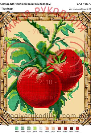 Схема для вишивання бісером картина атлас А4 - БА4-166-А Помідор