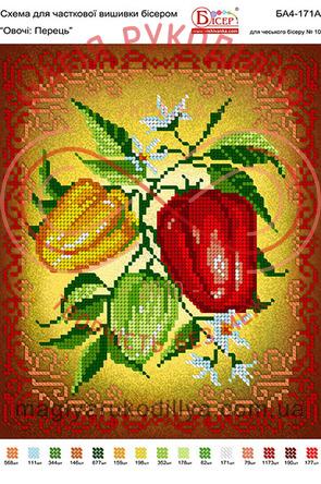 Схема для вишивання бісером картина атлас А4 - БА4-171-А Овочі: Перець