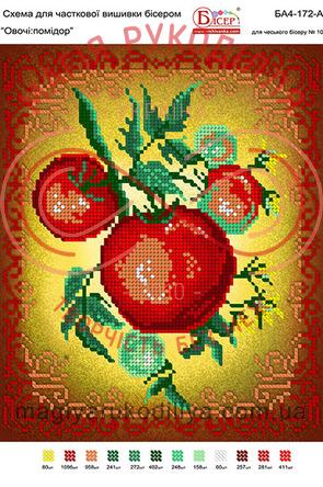 Схема для вишивання бісером картина атлас А4 - БА4-172-А Овочі: Помідор
