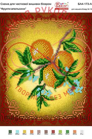 Схема для вишивання бісером картина атлас А4 - БА4-173-А Фрукти: Апельсини
