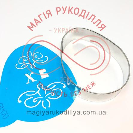 Кондитерський інструмент набір каттер для печива нержавійка+трафарет пластиковий яйце 10,0см*7,5см