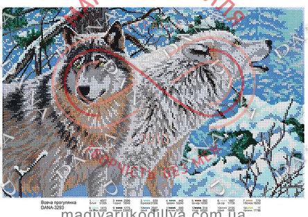Схема для вишивання бісером картина габардин А3 - DANA-3293 Вовча прогулянка