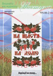 Cхема паперова для вишивання хрестиком рушник весільний - ЧЧ-06-02