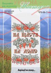 Cхема паперова для вишивання хрестиком рушник весільний - ЧЧ-06-05