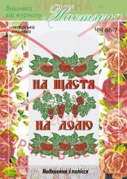 Cхема паперова для вишивання хрестиком рушник весільний - ЧЧ-06-07