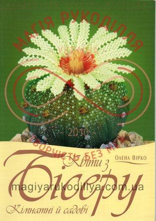 """Книга """"Квіти з бісеру кімнатні й садові"""" О.Вірко"""