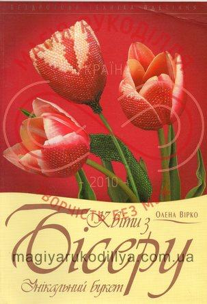 """Книга """"Квіти з бісеру унікальний букет"""" О.Вірко"""