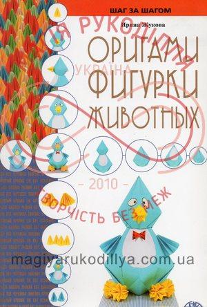 Книга Оригами фигурки животных И.Жукова