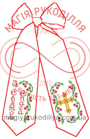 Схема для вишивання бісером бант габардин - БС-006 Бант на кошик до Спаса