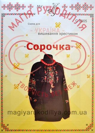 Схема на папері для вишивання хрестиком сорочка жіноча - С-0905