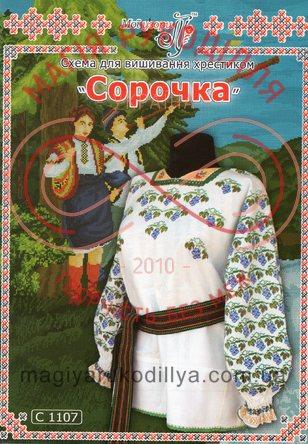 Схема на папері для вишивання хрестиком сорочка жіноча - С-1107