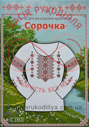Схема на папері для вишивання хрестиком сорочка жіноча - С-1513