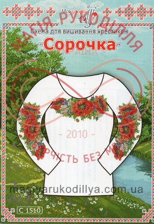 Схема на папері для вишивання хрестиком сорочка жіноча - С-1510