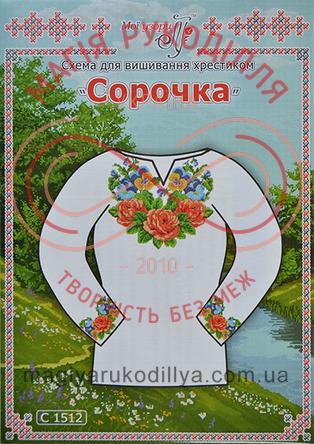 Схема на папері для вишивання хрестиком сорочка жіноча - С-1512