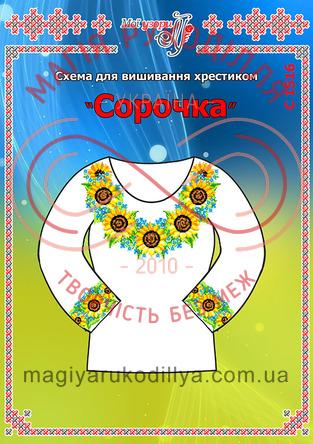 Схема на папері для вишивання хрестиком сорочка жіноча - С-1516