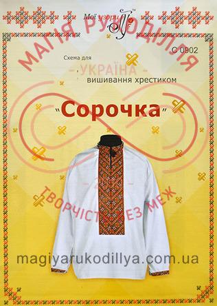 Схема на папері для вишивання хрестиком сорочка чоловіча - С-0902