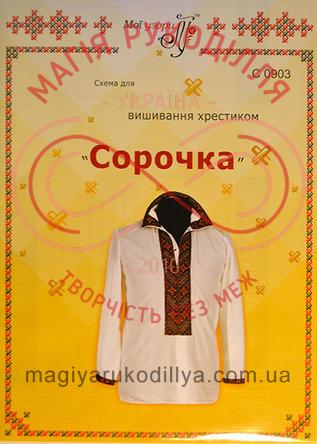 Схема на папері для вишивання хрестиком сорочка чоловіча - С-0903