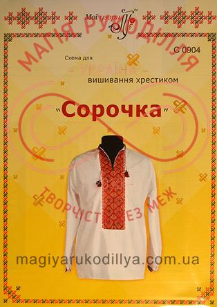 Схема на папері для вишивання хрестиком сорочка чоловіча - С-0904