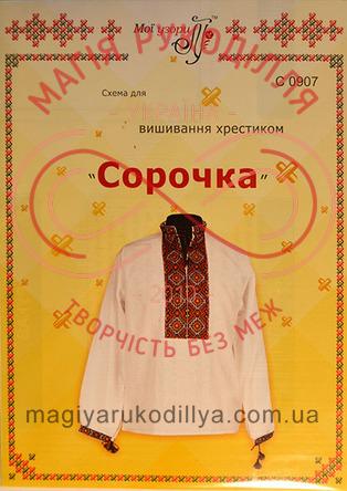 Схема на папері для вишивання хрестиком сорочка чоловіча - С-0907
