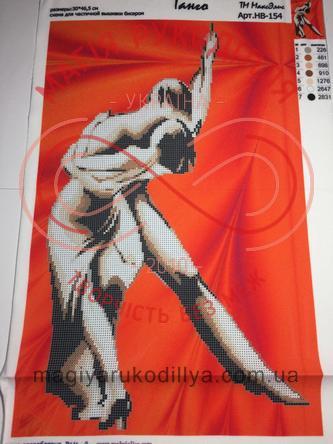 Схема для вишивання бісером картина габардин (МаксЭлис) - НВ-154 Танго