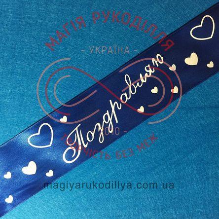 Стрічка з малюнком атласна 50мм серденька+Поздравляю - синій