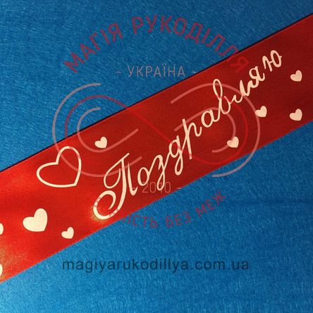 Стрічка з малюнком атласна 50мм серденька+Поздравляю - червоний
