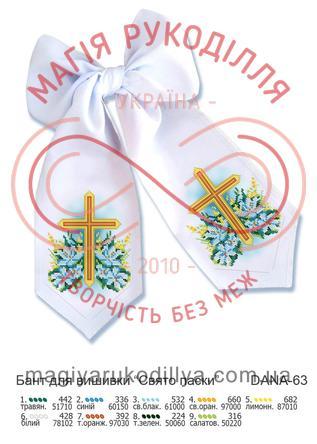 Схема для вишивання бісером бант пасхальний габардин - DANA-63 Свято паски