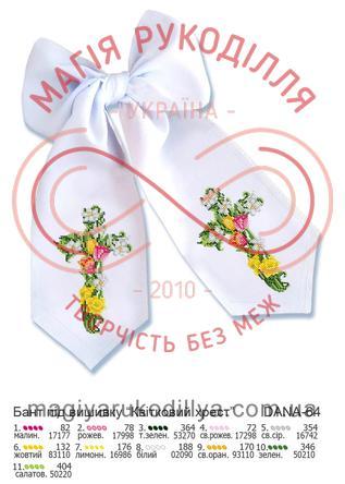Схема для вишивання бісером бант пасхальний габардин - DANA-64 Квітковий хрест