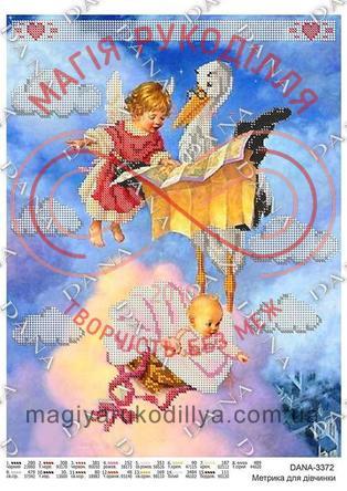 Схема для вишивання бісером картина габардин А3 - DANA-3372 Метрика для дівчинки