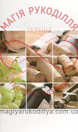 Декупажна серветка винна тематика 33см*33см