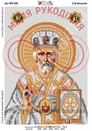 Схема для вишивання бісером ікона А3 - ВП-209 Св. Миколай