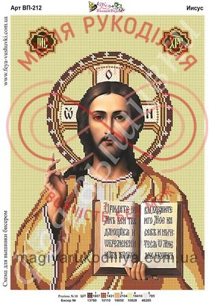 Схема для вишивання бісером ікона А3 - ВП-212 Господь Вседержитель