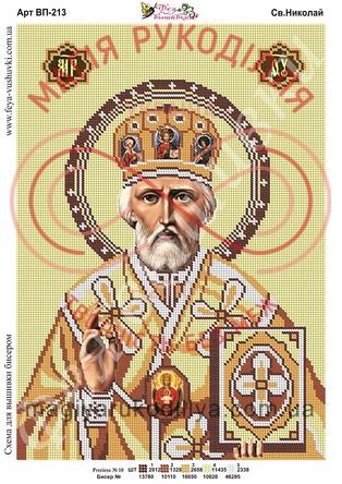 Схема для вишивання бісером ікона А3 - ВП-213 Св. Миколай