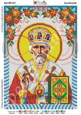 Схема для вишивання бісером ікона А3 - ВП-217 Св. Миколай
