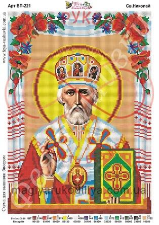 Схема для вишивання бісером ікона А3 - ВП-221 Св. Миколай
