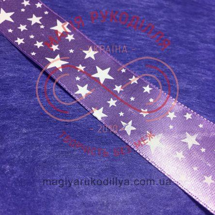 Стрічка з малюнком атласна 25мм білі зірочки бузковий фон