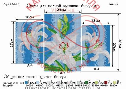 Модульна схема для вишивання бісером картина  - ТМ-16 Лілії