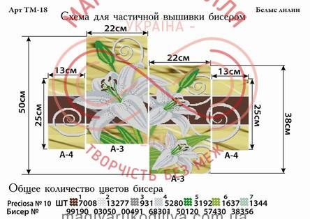 Модульна схема для вишивання бісером картина  - ТМ-18 Білі лілії