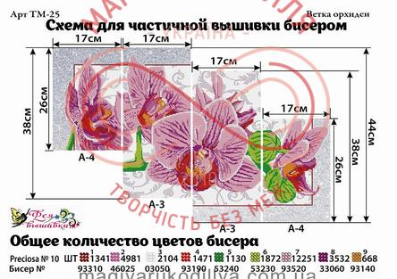 Модульная схема для вышивания бисером картина - ТМ-25 Ветка орхидеи
